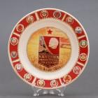 Сувенирная керамическая белая тарелка - Ударник коммунистического труда - осень 19,5см