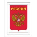 Набор из пяти прямоугольных магнитов Магнит прямоугольный на холодильник Россия, герб России, флаг России