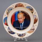 Сувенирная керамическая белая тарелка - Путин на фоне флага РФ 19,5см